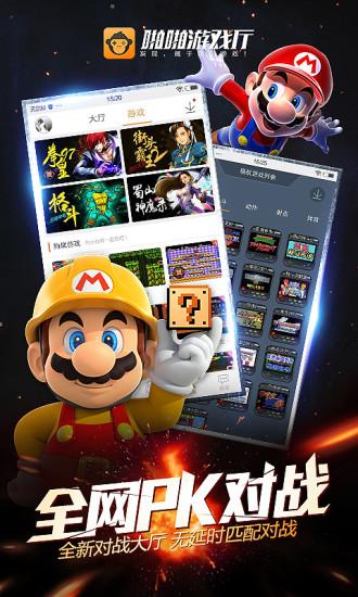 啪啪游戏厅app