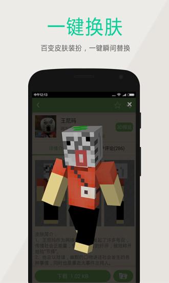多玩MC盒子app