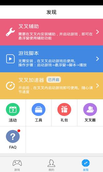 叉叉游戏助手app