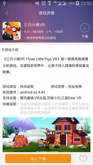 VR游戏汇app