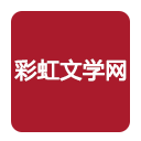 彩虹文�W�W官�WAPP v2.0 安卓版