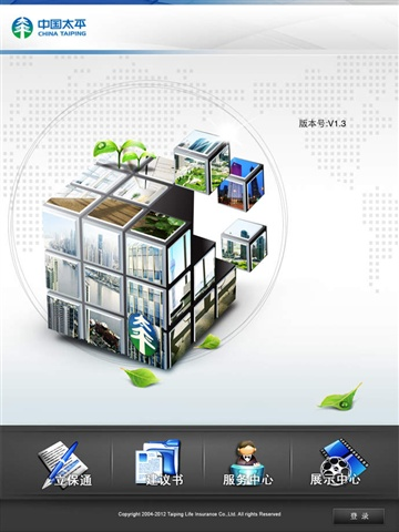 中国太平奔驰行销系统登录立保通app
