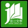 �x江文�W城作品�焓�C版 v4.7.1 安卓版