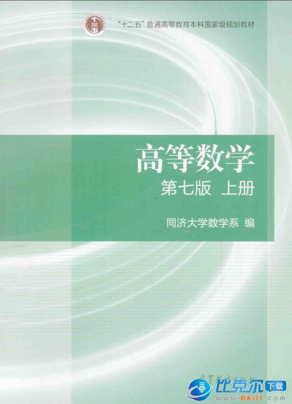 同��高等��W第七版上下��PDF�子版(含��答案�解)