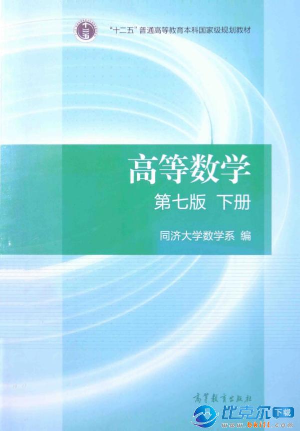 同济高等数学第七版上下册PDF电子版(含练习答案详解)