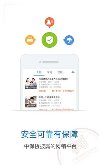 中国人寿保险师app