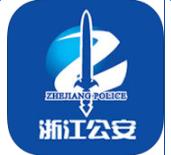 浙江公安app v1.5 IOS版