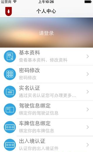 浙江公安app