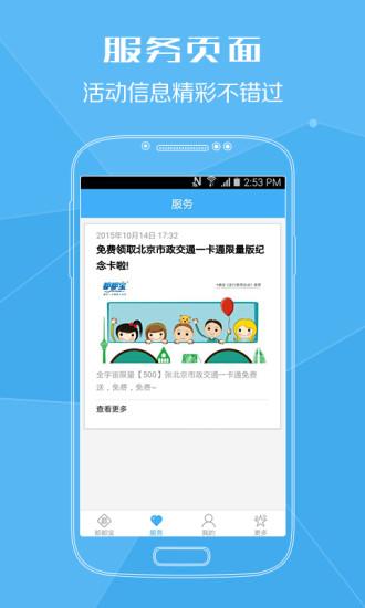 湘行一卡通app