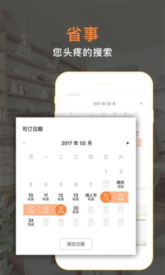 途家公寓app