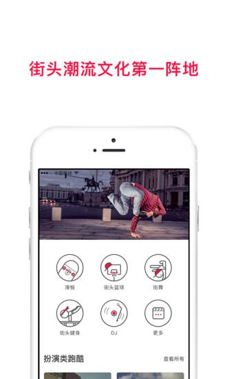 Instreet app