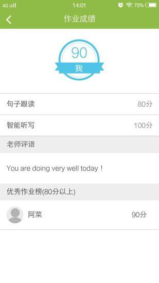 菜豆英语app