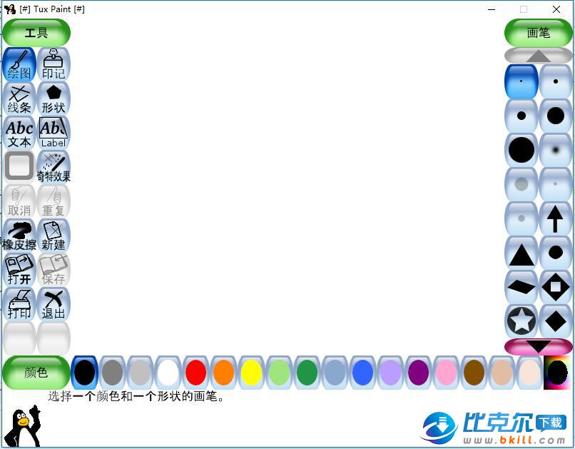 Tux Paint(儿童画图软件)