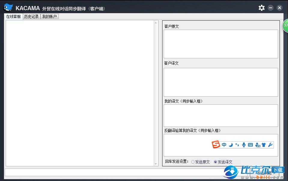 KAMACA外贸在线对话同步翻译软件客户端