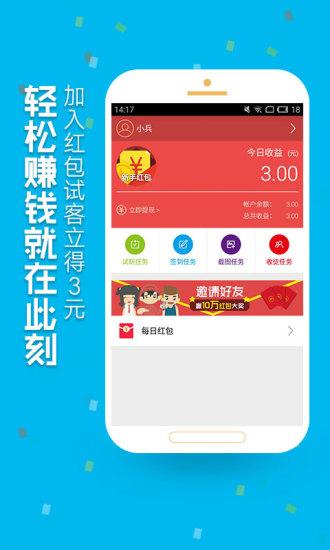 红包试客app