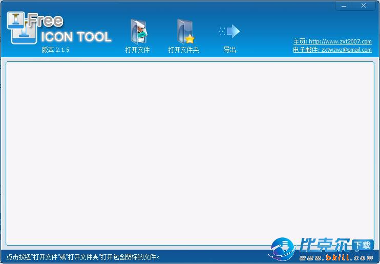 免费图标提取工具(Free Icon Tool)
