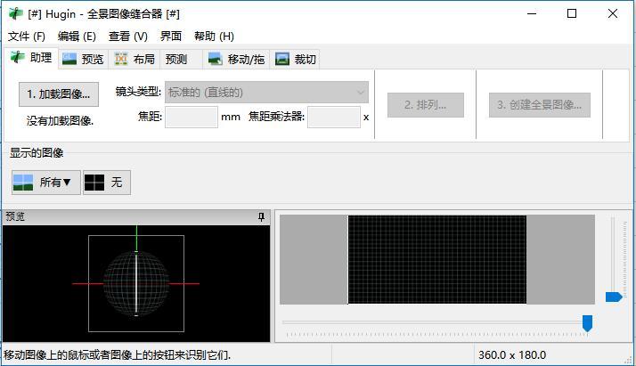 全景图片拼接软件(Hugin)