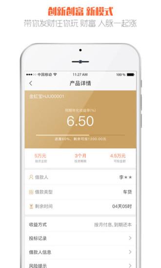 金佳金融app
