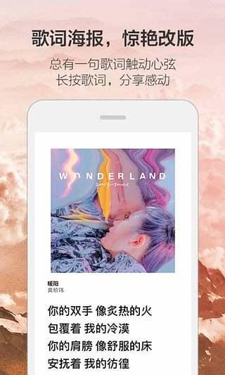 虾米音乐手机版app