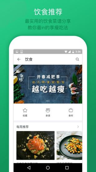 乐动力app