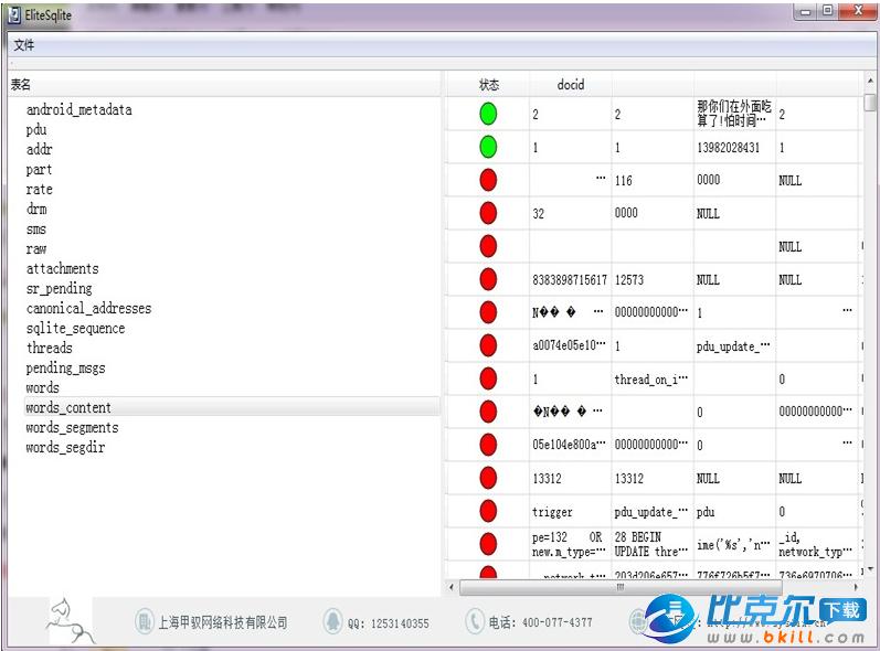 赤兔SQLite数据库恢复软件