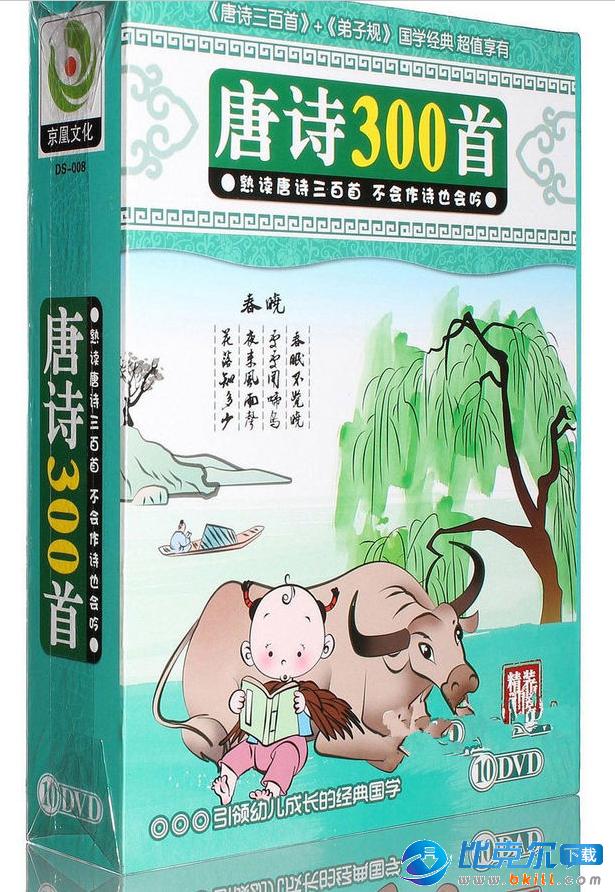 唐诗三百首儿童唱游动画版