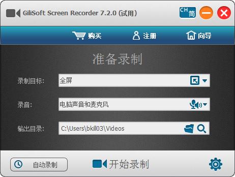 Gilisoft电脑屏幕录像机