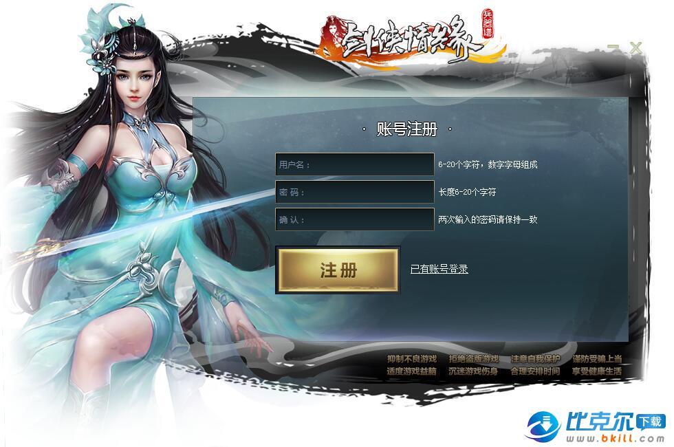 9377剑侠情缘兵器谱微端