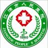 江油人民�t院APP v1.7 安卓版
