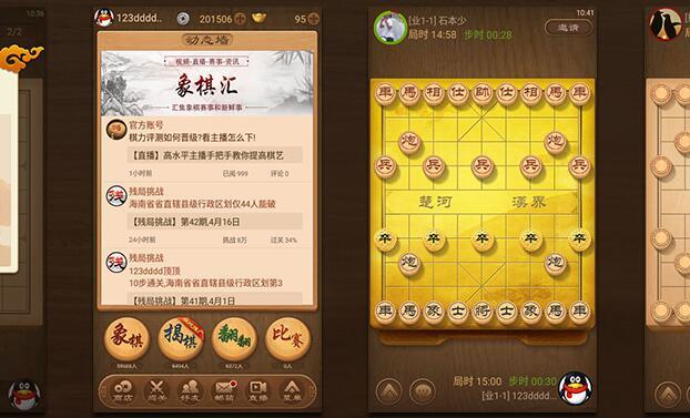 QQ天天象棋电脑版