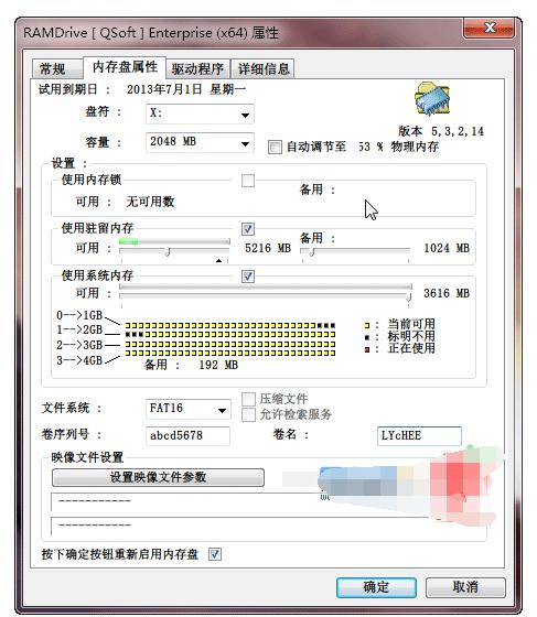 QSOFT RAMDisk(虚拟内存盘软件)