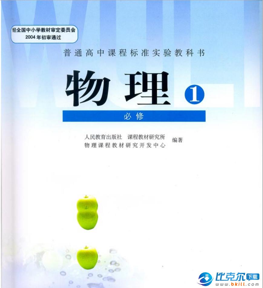 人教版高中物理全套课本PDF电子版