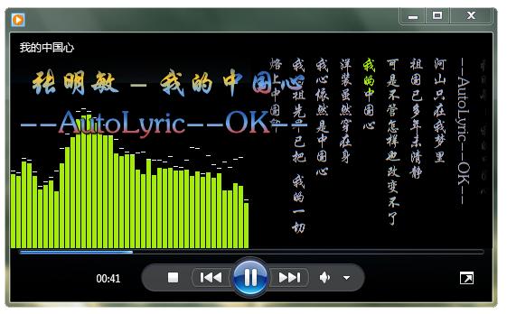 可道歌词(AutoLyric)