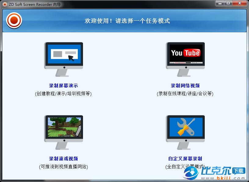 ZD Soft屏幕录像器