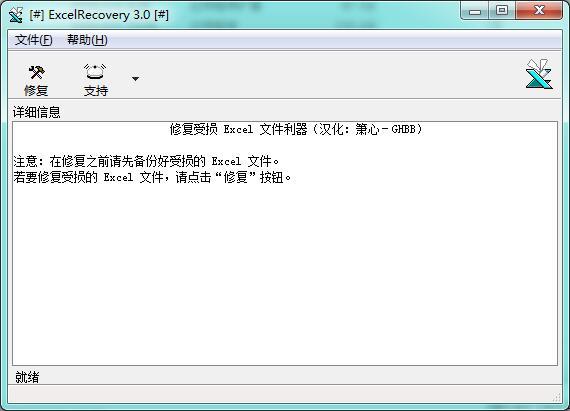 Excelrecovery文件修复软件