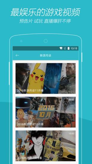 游戏时光app