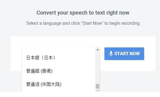 谷歌云端语音识别软件