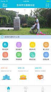 苏州市立医院东区app