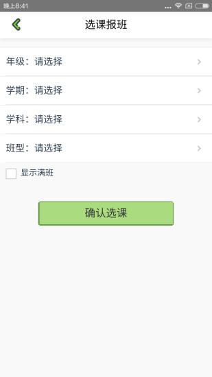 高思教育app