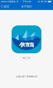 侠客岛app