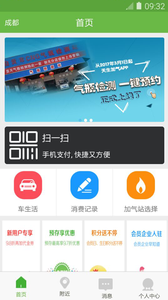 天生加气app