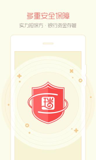 中瑞财富app