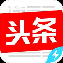 今日头条极速版app v5.9.5 官网安卓版