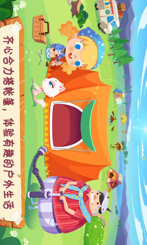 糖糖郊游�中文版