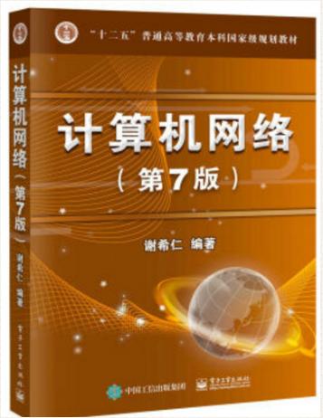 谢希仁计算机网络第七版电子课本