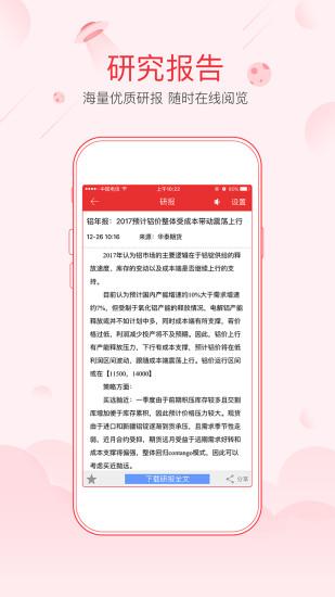 同花顺iFinD app