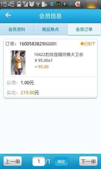 阿里旺旺卖家版安卓手机版