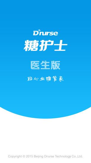 糖护士医生版app