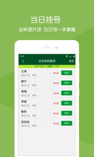 北京协和医院手机app