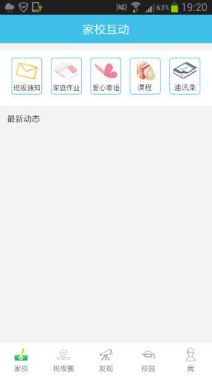 爱贝在线家长版app